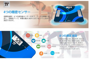 TaoTronics社の格安スマート体重・体組成計TT-MX001