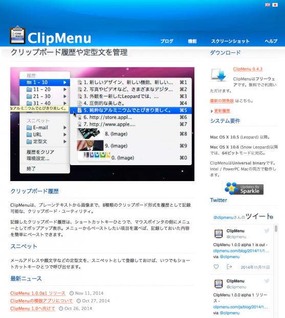 2011年から使い続けていた「ClipMenu」