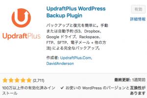 WordPressバックアップ用プラグイン「UpdraftPlus」