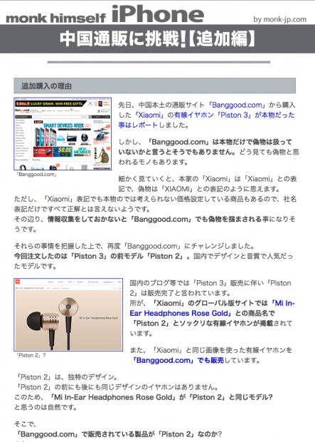 「Xiaomi」のコード付きイヤホン「Piston 2」購入時の記事