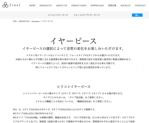 finalのWebサイト
