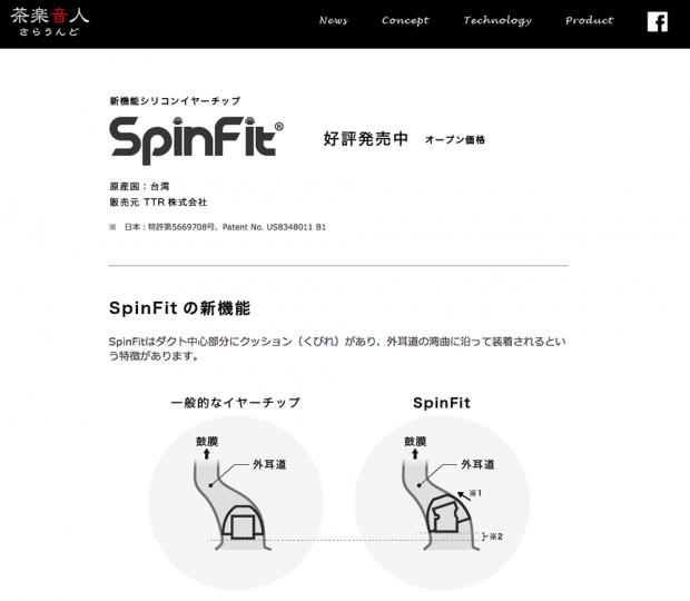 SpinFitのWebサイト