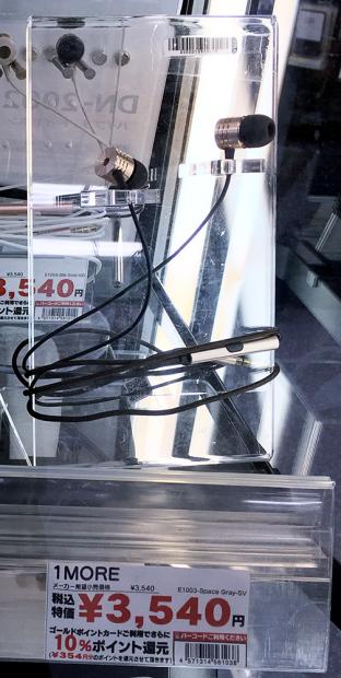 ヨドバシカメラ吉祥寺店に展示してあったPiston Classic。実際は3,000円弱なのに店頭価格が変更されていなかった。
