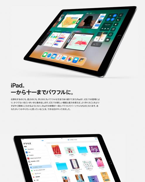 初代iPad AirをiOS 11.2.1にアップデート