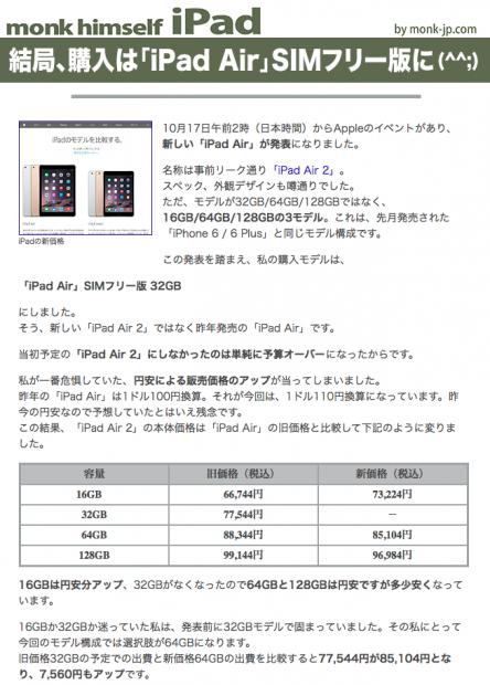 初代iPad Air購入時の記事