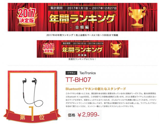 「e☆イヤホン」で販売金額トップの「TT-BH07」