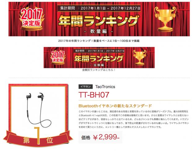 同じく販売数量でもトップの「TT-BH07」