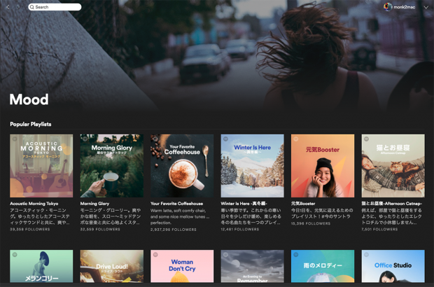 「Genres & Moods」の「Moodl」