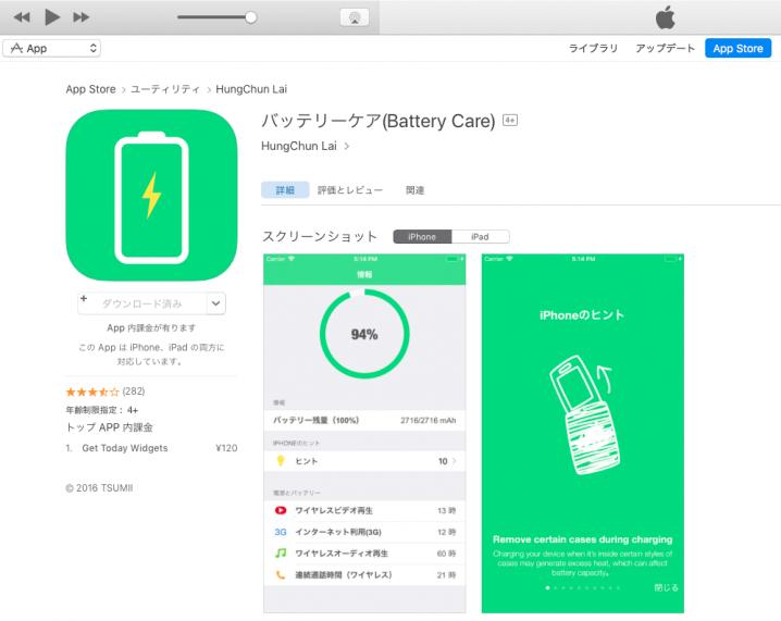 バッテリーチェックアプリの「Battery Care」