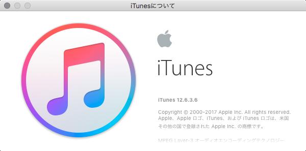 「iTunes 12.6」にダウングレード