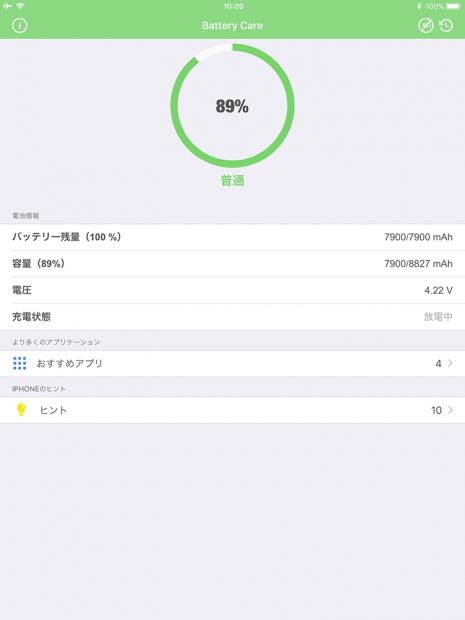 iPad Airのバッテリー劣化は89%