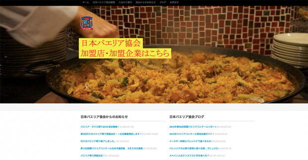 日本パエリア協会のトップページ