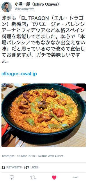 サッカージャーナリスト・小澤一郎氏推薦の「EL TRAGON」
