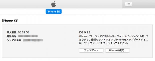 脱獄iOS9.3.3から