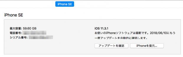 一時的に入獄環境のiOS11.3.1になる