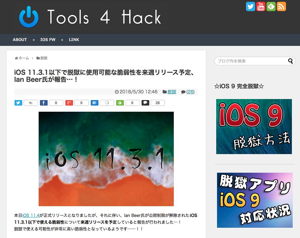 脱獄情報Webサイト「Tools 4 Hack」