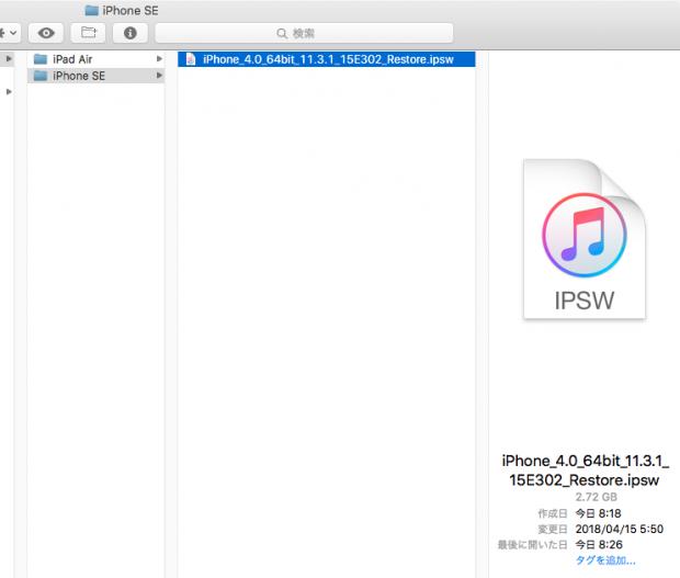 ダウンロードしたiPhone SE用iOS11.3.1ファームウェア
