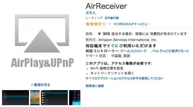 「Amazon」の「AirReceiver」アプリを購入