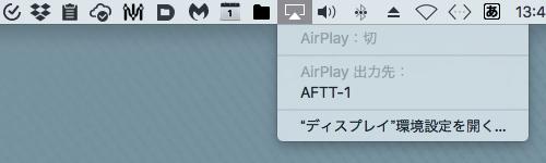 MacのメニューバーのAirPlayから「AFTT-1」を選択