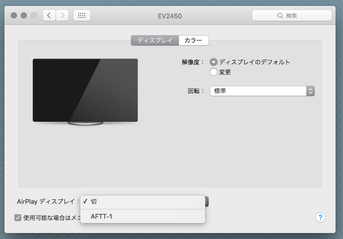Macの「環境設定」から設定する