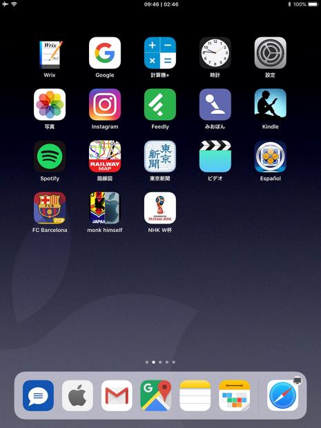iPad Airの列数を4つから5つにカスタマイズ