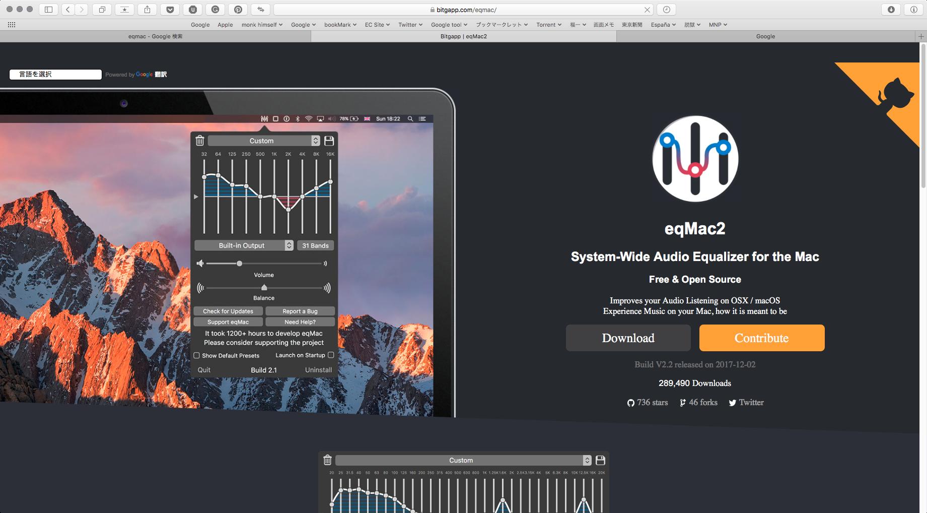 Mac環境用イコライザー「eqMac2」