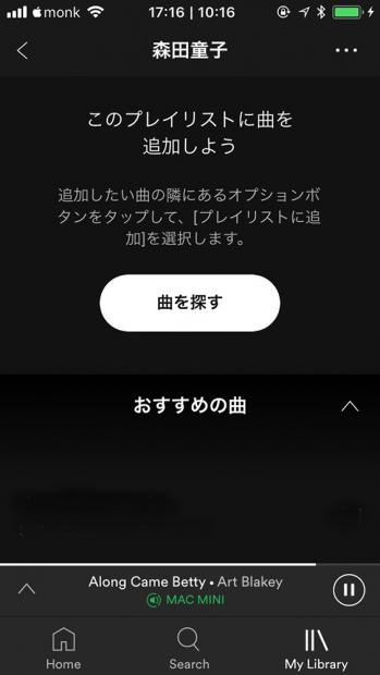 iOS端末の追加したプレイリスト内はからっぽ