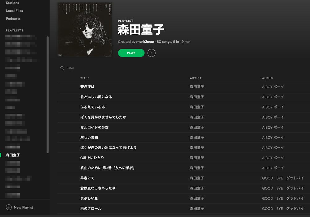 Spotifyに森田童子のアルバムを取り込む