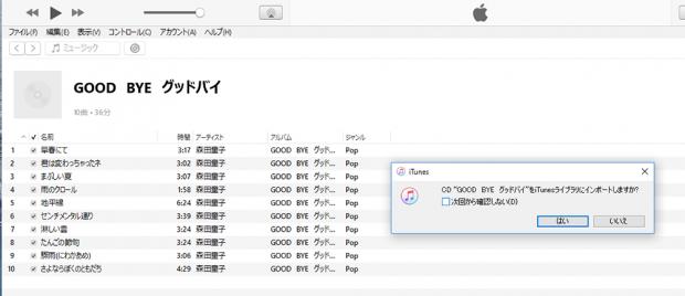 Windows環境からアルバムをインポートする