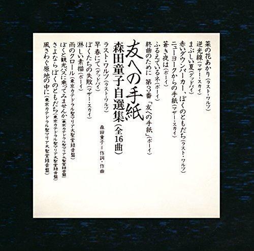 「友への手紙 森田童子自選集」