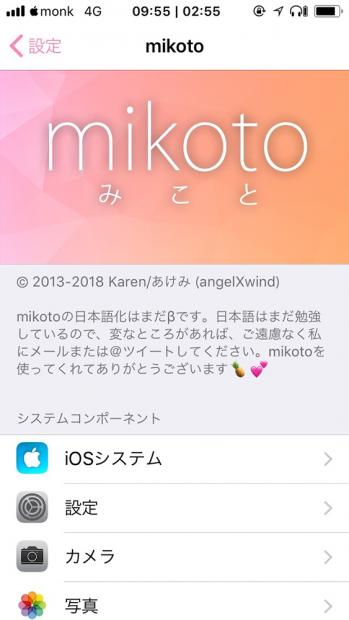豊富なカスタマイズ機能が搭載された「mikoto」