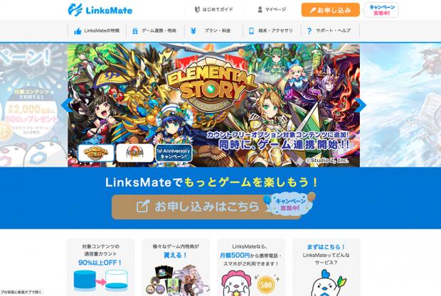1年前に参入した「LinksMate」は激速で注目!