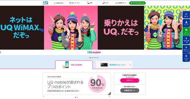 再度「UQ mobile」を検討する!