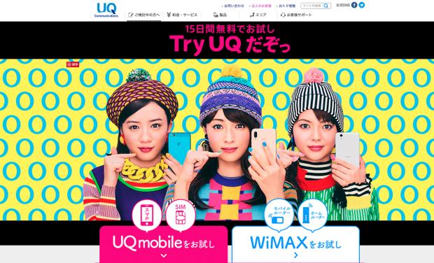 「Try UQだぞっ」キャンペーン!