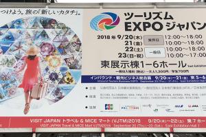 「ツーリズムEXPOジャパン2018」