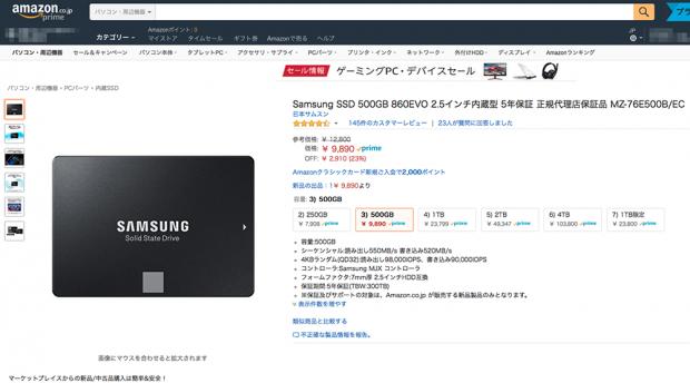 Amazonでも1万円を切ったSAMSUNG・SSD