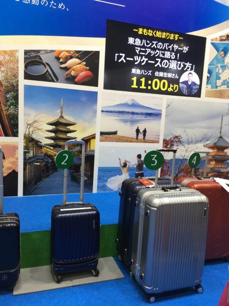 KNT-CTブースでのスーツケース選びのイベント