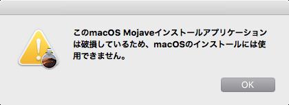 現環境でmacOS Mojaveがダウンロードできず!