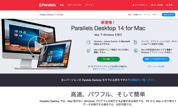 「macOS Mojave」対応の「Parallels Desktop 14」