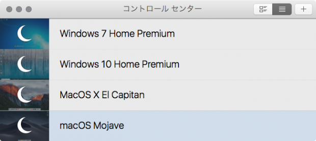 「MacOS X El Capitan」環境と「macOS Mojave」環境を作る