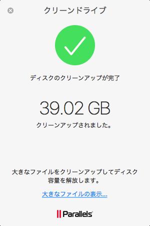 不要なファイル約40GBを「Parallels Toolbox」で削除