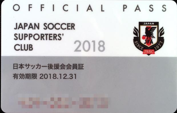 2018年の日本サッカー後援会の会員証