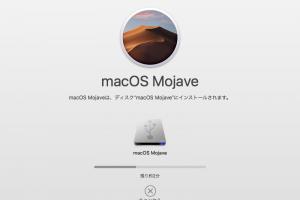 「macOS Mojave」にアップデート