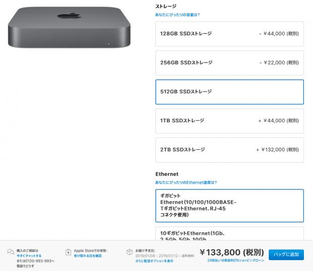 高くなってしまった「Mac mini」新モデル