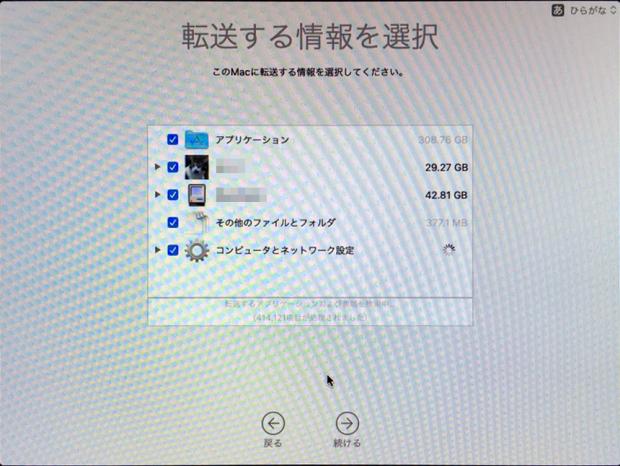「転送する情報を選択」画面