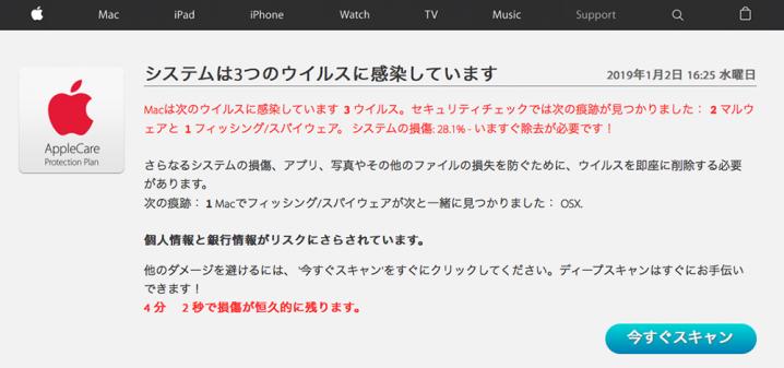 偽AppleWebサイト!