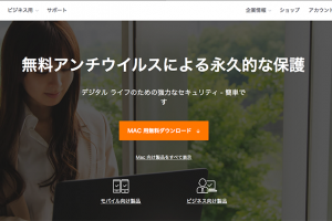 「Avast Security」のWebサイト