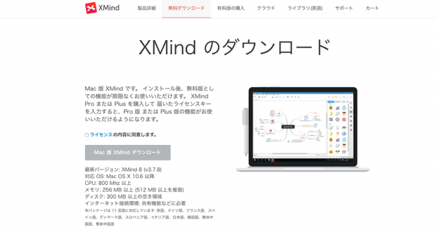 「XMind」Mac版をダウンロード