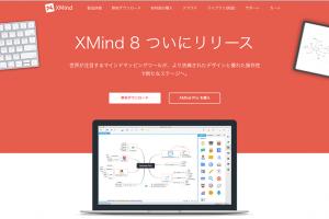マインドマップ「XMind」
