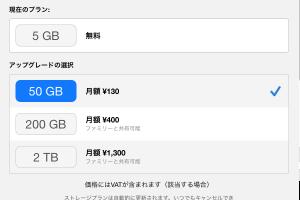 「iCloud」50GB、月額130円